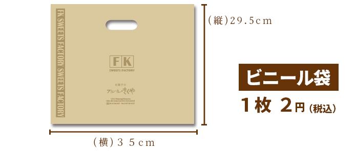 ビニール袋 1枚2円(税込)
