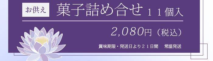 【お供え】詰め合わせ12個入