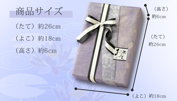 商品サイズ (たて)約26cm (よこ)約18cm (高さ)約6cm