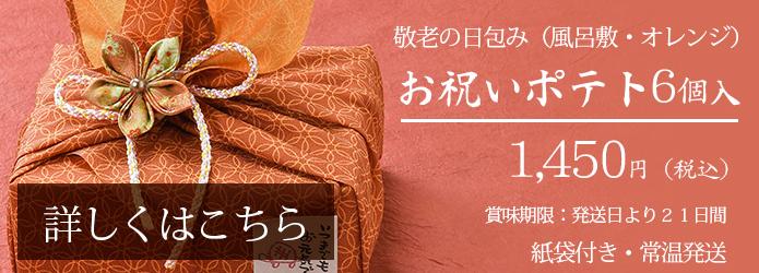 敬老の日 お祝いポテト6個入(風呂敷・オレンジ)ご注文はこちら