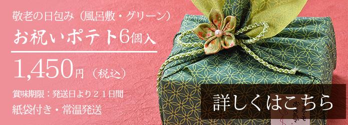 敬老の日 お祝いポテト6個入(風呂敷・グリーン)ご注文はこちら
