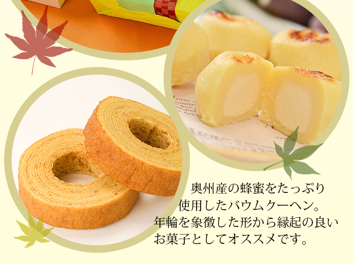 敬老の日 菓子詰め合わせ5個入