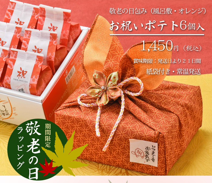 敬老の日 お祝いポテト6個入(風呂敷・オレンジ)