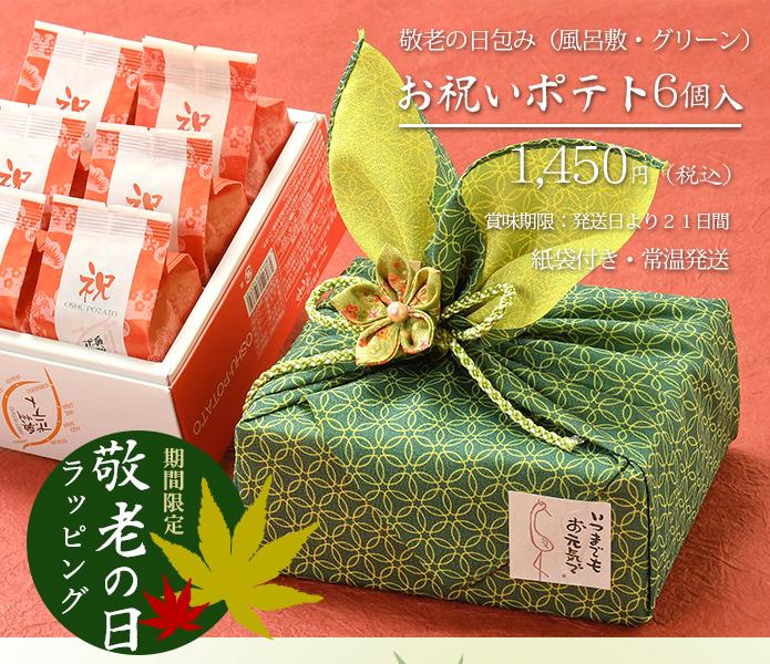 敬老の日 お祝いポテト6個入(風呂敷・グリ−ン)