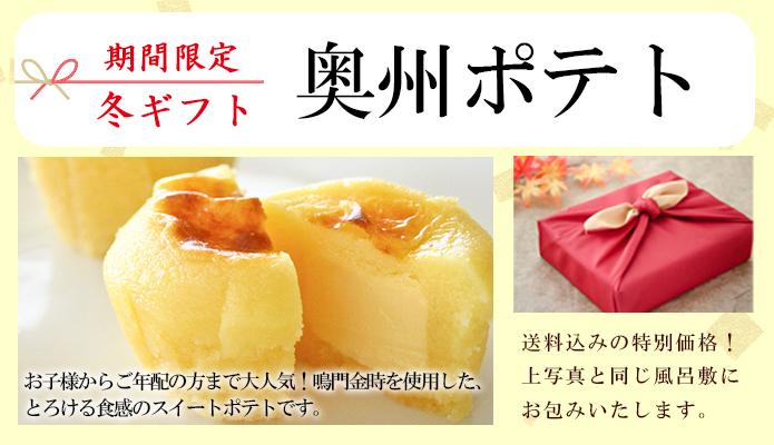 【お歳暮2017】奥州ポテト