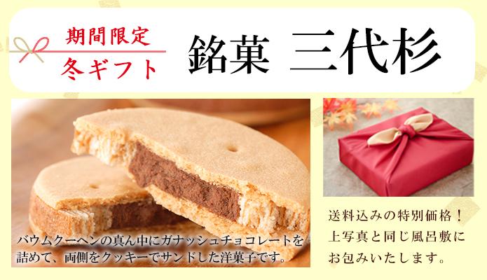 【お歳暮2017】銘菓 三代杉