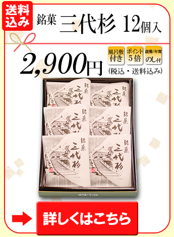 【お歳暮2017】銘菓 三代杉12個入