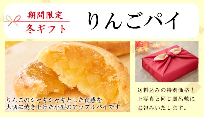 【お歳暮2017】りんごパイ