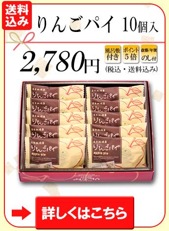 【お歳暮2017】りんごパイ10個入
