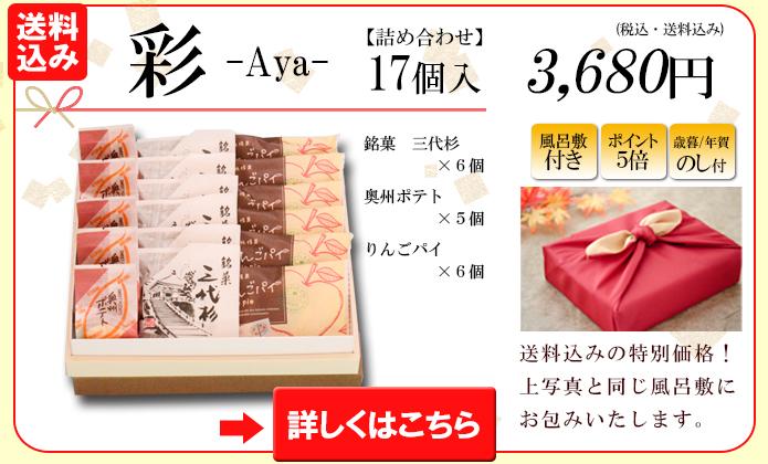 【お歳暮2017】詰め合わせ『彩』