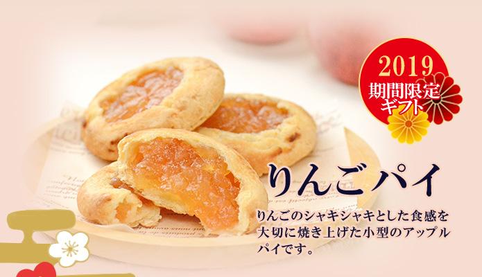 冬ギフト2018 りんごパイ