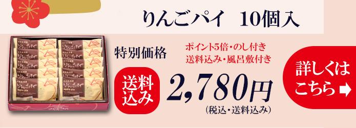 冬ギフト2018 りんごパイ10個入