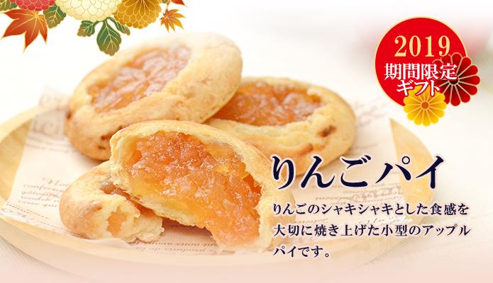 冬ギフト りんごパイ