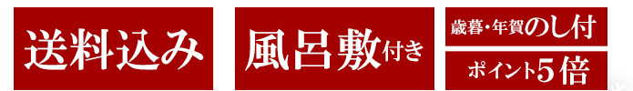 冬ギフト特典(送料込み・風呂敷付き・お歳暮/お年賀のし付き・ポイント5倍)