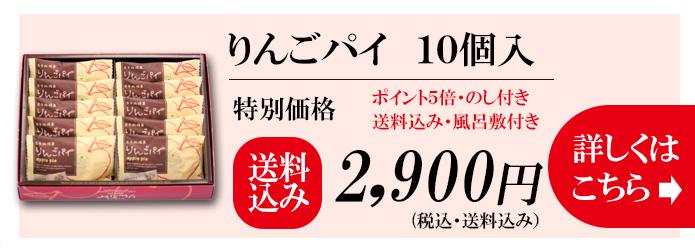 冬ギフト りんごパイ10個入(ご注文はこちら)