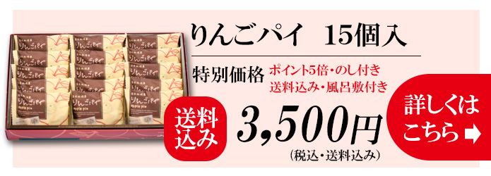 冬ギフト りんごパイ15個入(ご注文はこちら)