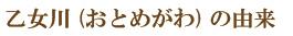 乙女川(おとめがわ)の由来