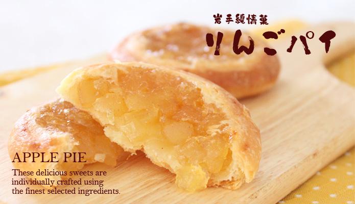 りんごパイ 人気スイーツお ...