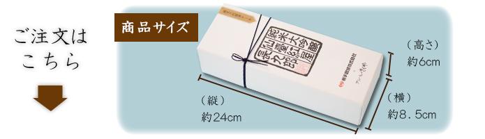 商品サイズ(縦)約24cm(横)約8.5cm(高さ)約6cm