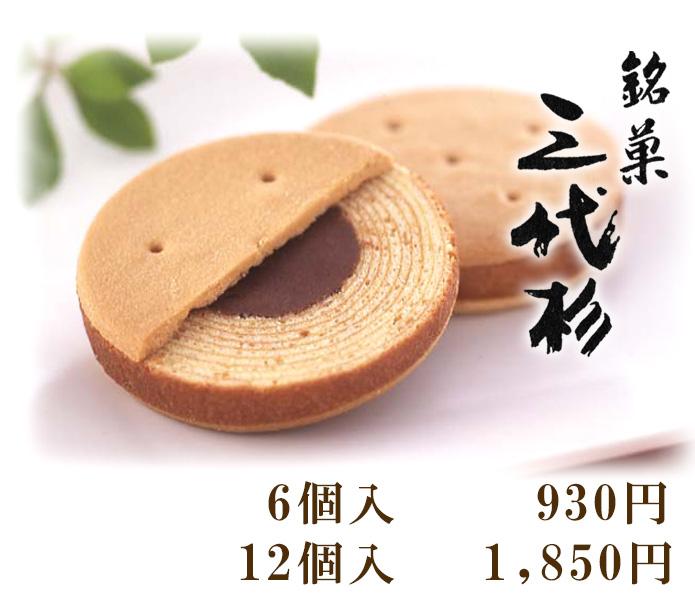 銘菓 三代杉