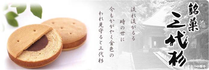 銘菓・三代杉