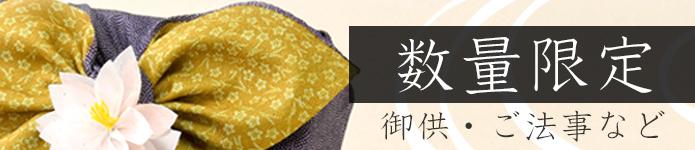 【お盆2020】菓子詰め合せ10個入