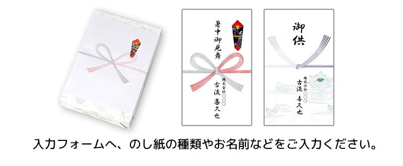 入力フォームへ熨斗紙の種類をご入力ください。