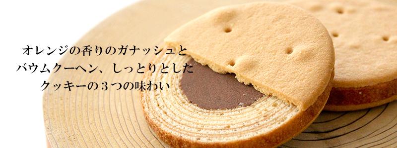 昭和58年の発売以来、長く愛される味です