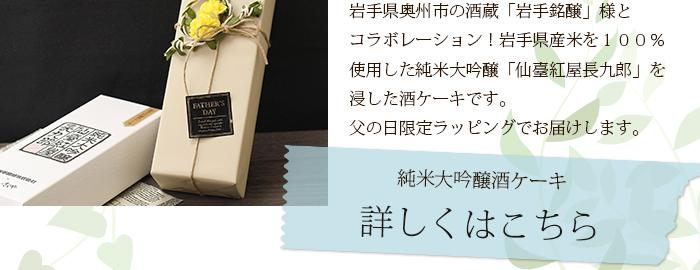 純米大吟醸酒ケーキ1本入 詳しくはこちら