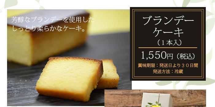 ブランデーケーキ1本入