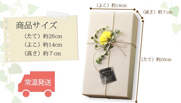 商品サイズ (たて)約26cm (よこ)約14cm (高さ)約7cm