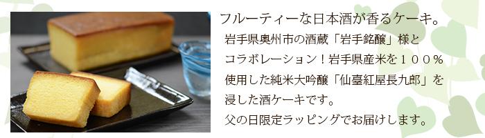 純米大吟醸酒ケーキ1本入