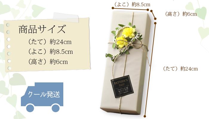 商品サイズ (たて)約24cm (よこ)約8.5cm (高さ)約6cm