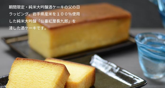 父の日限定 純米大吟醸酒ケーキ