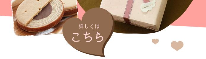 バレンタイン限定 三代杉6個入