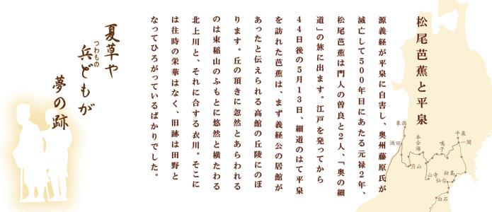 松尾芭蕉と平泉