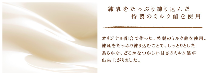 特製ミルク餡