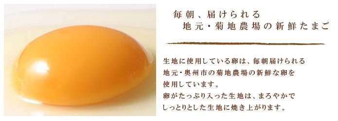 菊地農場の新鮮たまごを使用